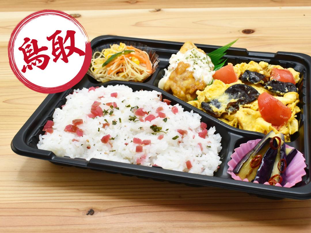 鳥取県産生きくらげとトマトの卵炒め弁当