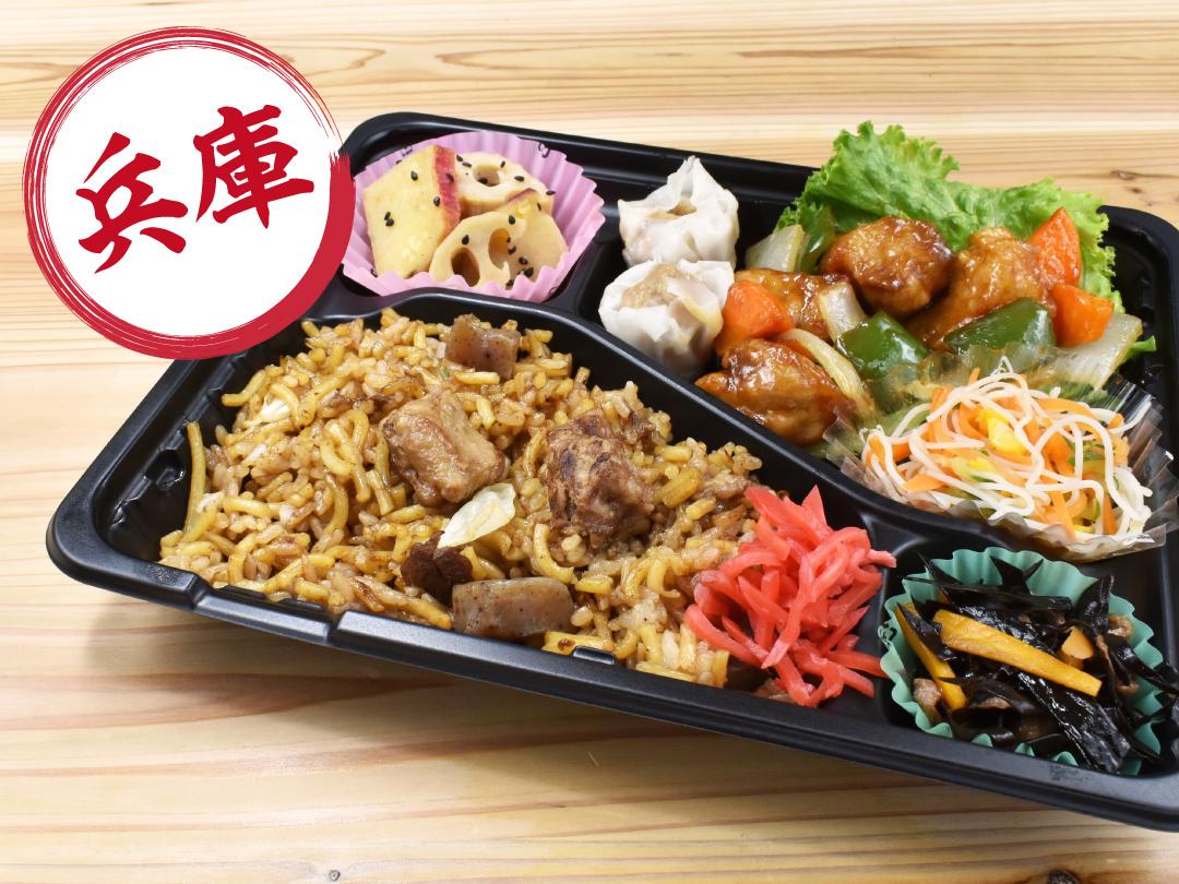 自家製酢豚と神戸下町ぼっかけそばめし弁当
