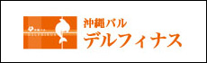沖縄バル デルフィナス