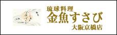 琉球料理 金魚すさび大阪京橋店