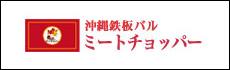 沖縄鉄板バル ミートチョッパー