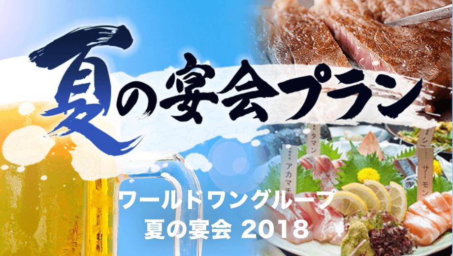 2018年夏宴会特集