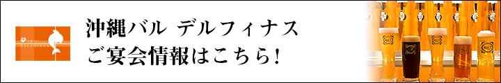 沖縄バル デルフィナス ご宴会情報はこちら