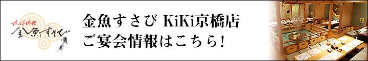 金魚すさび KiKi京橋店 ご宴会情報はこちら