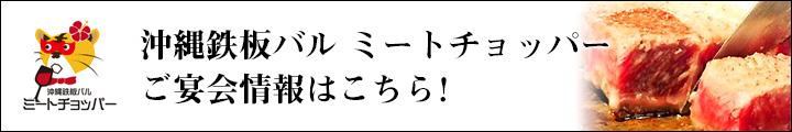 沖縄鉄板バル ミートチョッパー ご宴会情報はこちら
