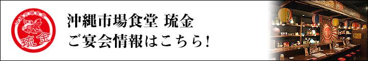 沖縄市場食堂 琉金 ご宴会情報はこちら