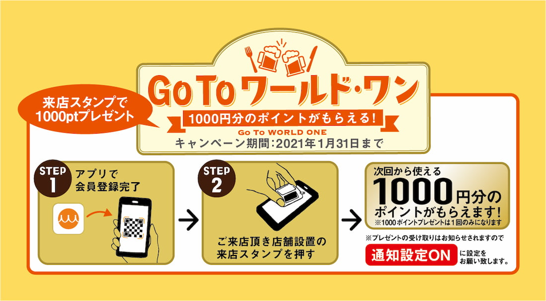 Go To ワールド・ワン