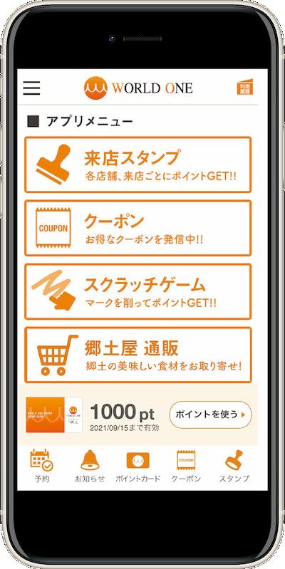 ワールド・ワン公式アプリ