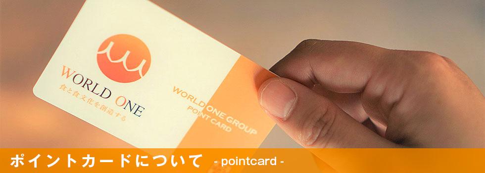 ポイントカードについて