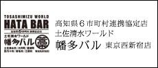 幡多バル 東京西新宿店