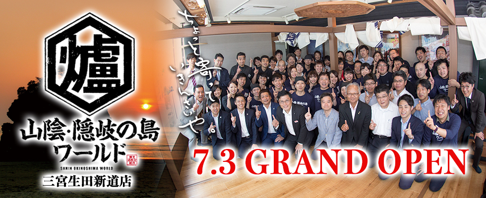 山陰・隠岐の島ワールド三宮生田新道店 7.3 GRAND OPEN