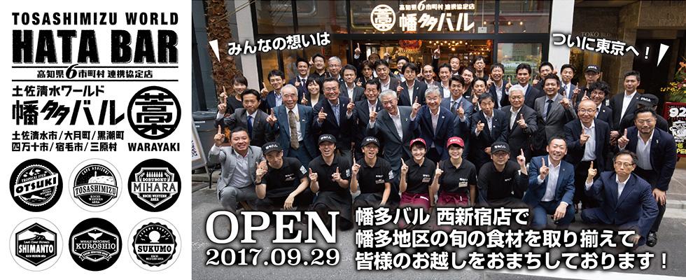 幡多バル西新宿店 2017年9月29日 グランドオープン