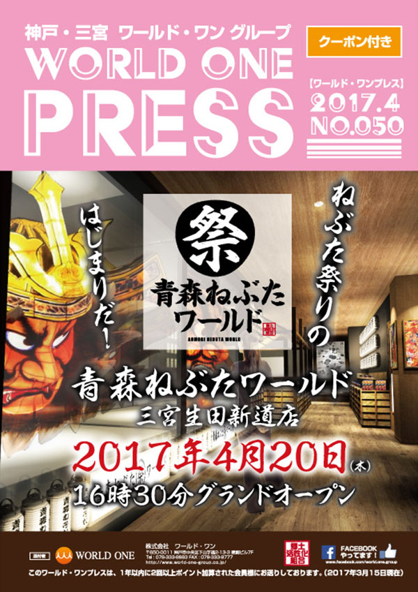 WORLDONEPRESS2017年4月号