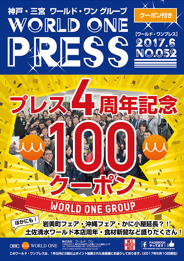WORLDONEPRESS2017年6月号