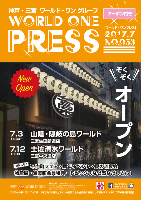 WORLDONEPRESS2017年7月号
