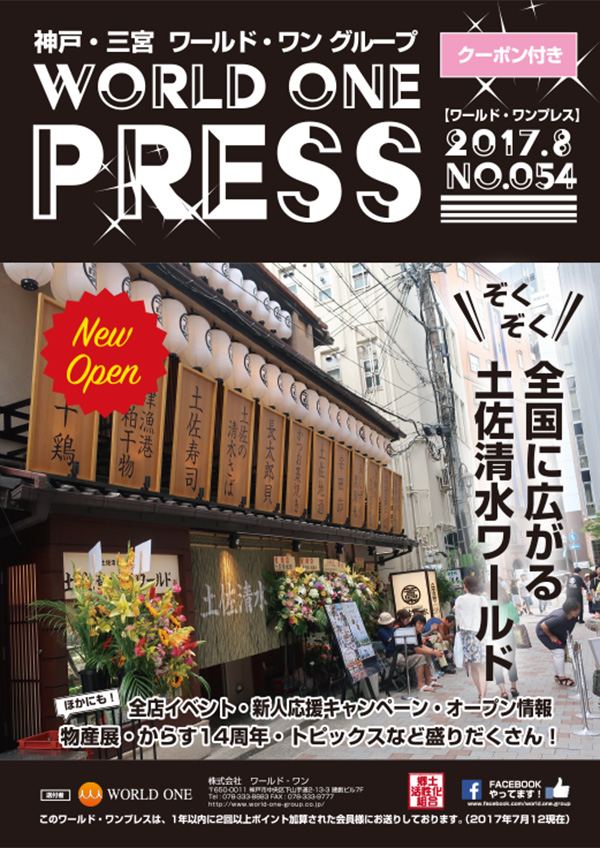 WORLDONEPRESS2017年8月号