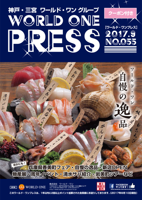 WORLDONEPRESS2017年9月号
