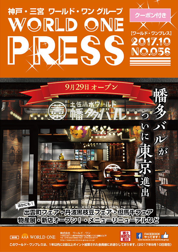 WORLDONEPRESS2017年10月号