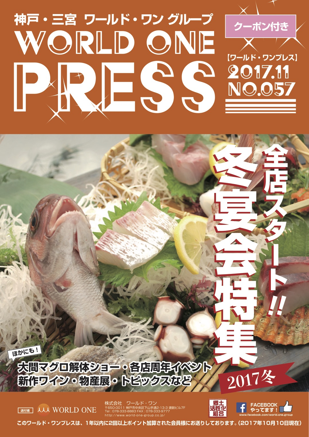 WORLDONEPRESS2017年11月号