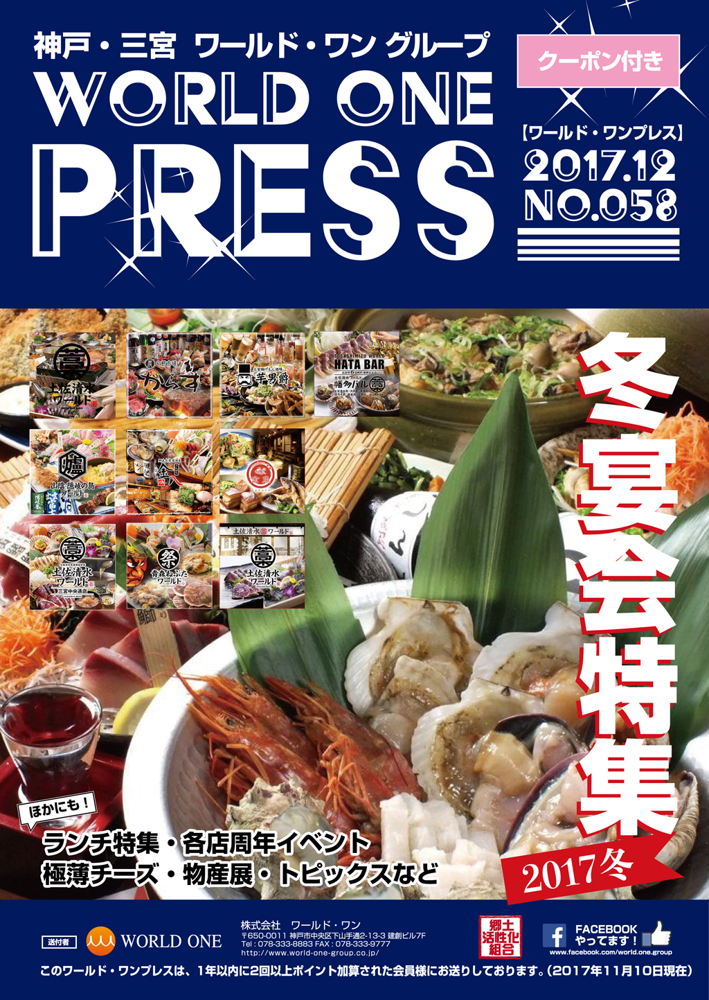 WORLDONEPRESS2017年12月号