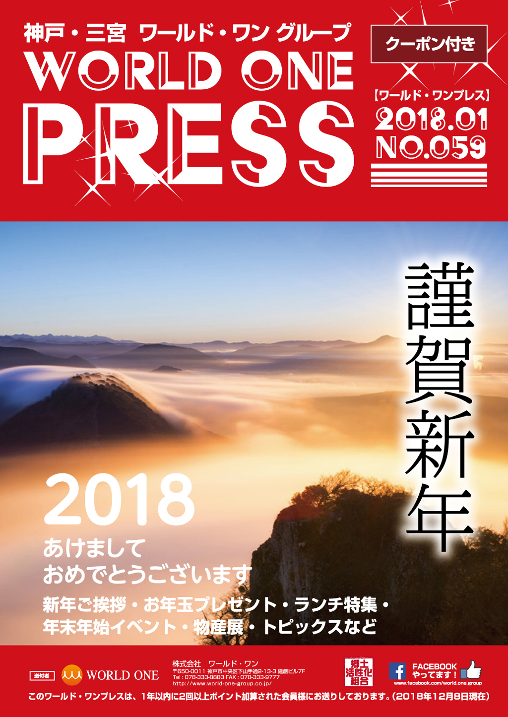 WORLDONEPRESS2018年1月号