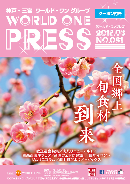 WORLDONEPRESS2018年3月号
