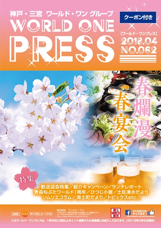 WORLDONEPRESS2018年4月号