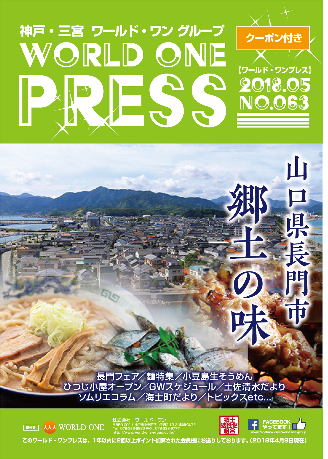 WORLDONEPRESS2018年5月号