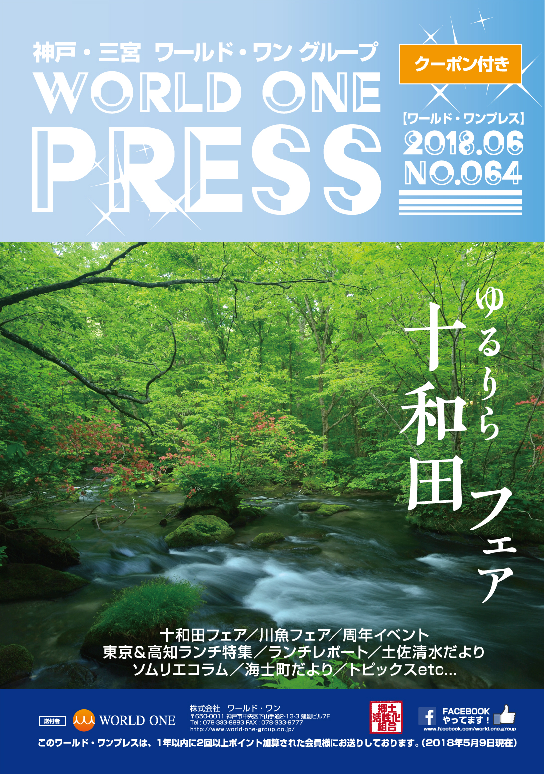 WORLDONEPRESS2018年6月号