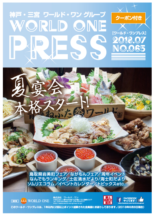 WORLDONEPRESS2018年7月号