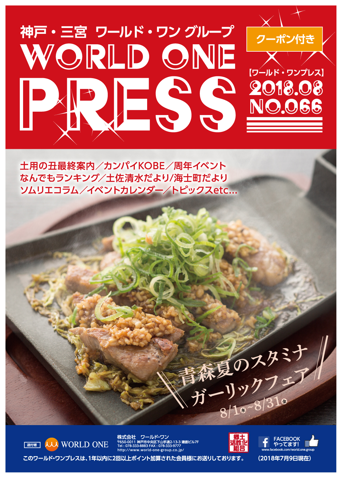 WORLDONEPRESS2018年8月号