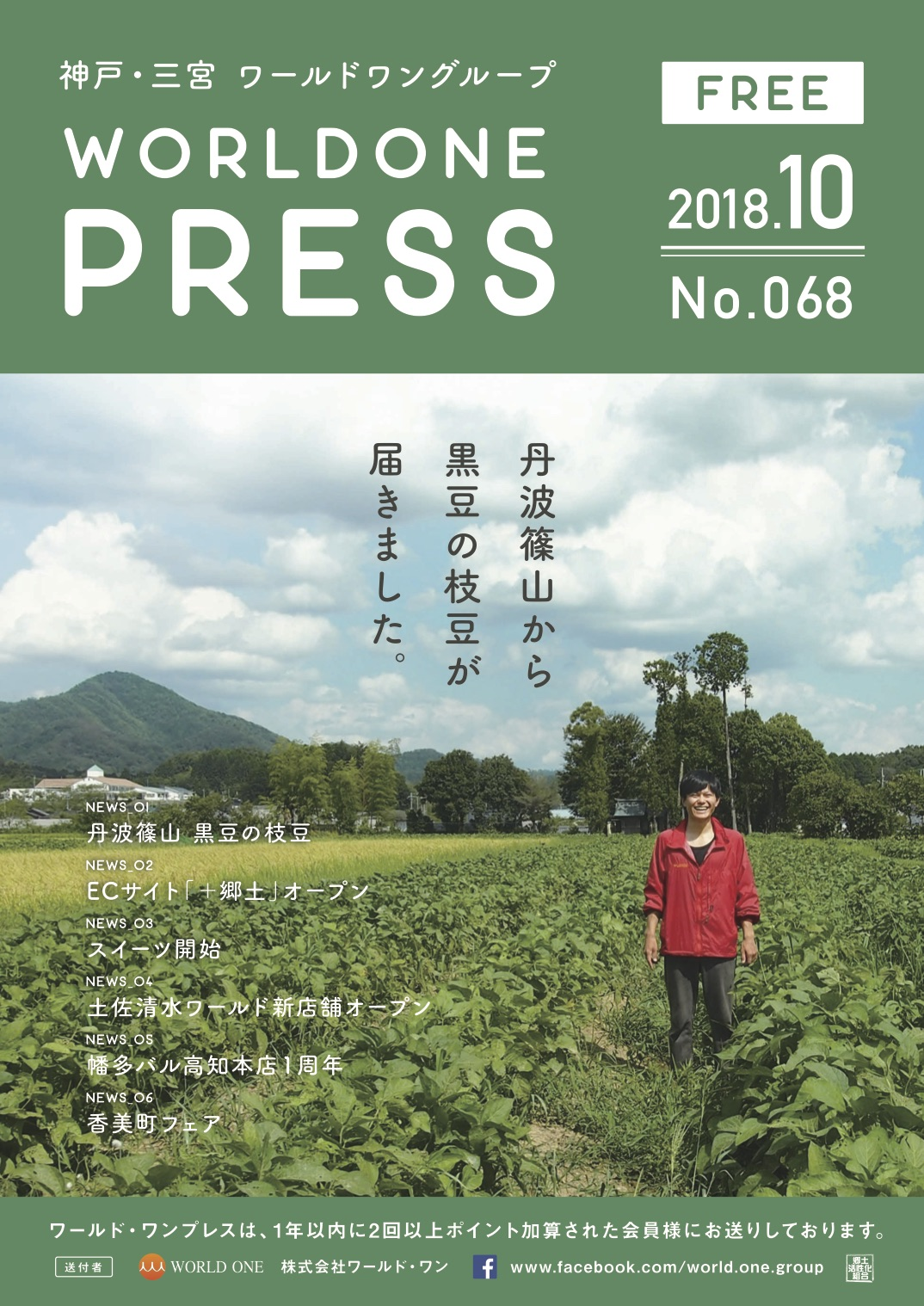 WORLDONEPRESS2018年10月号