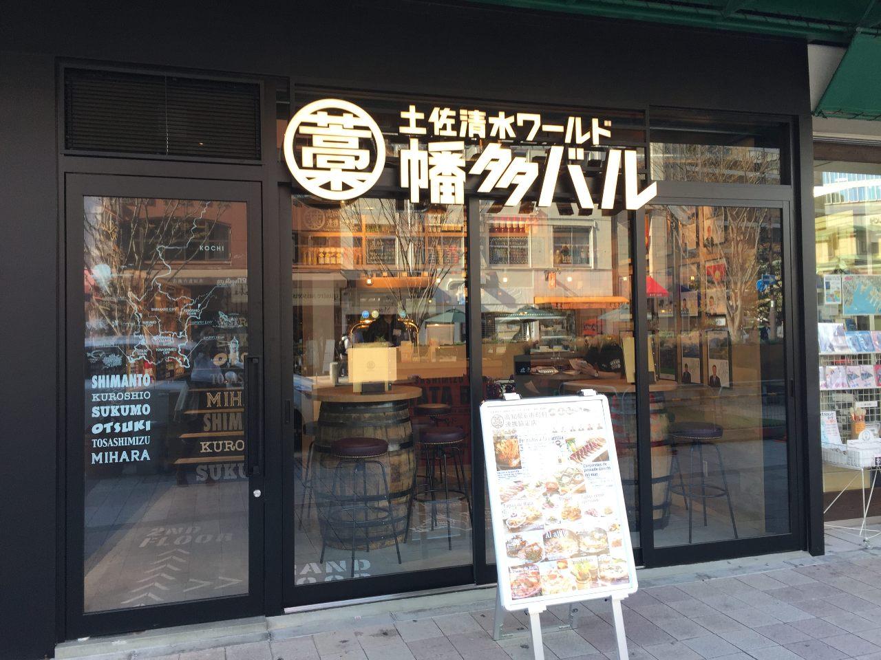 幡多バル 三宮元町店画像1