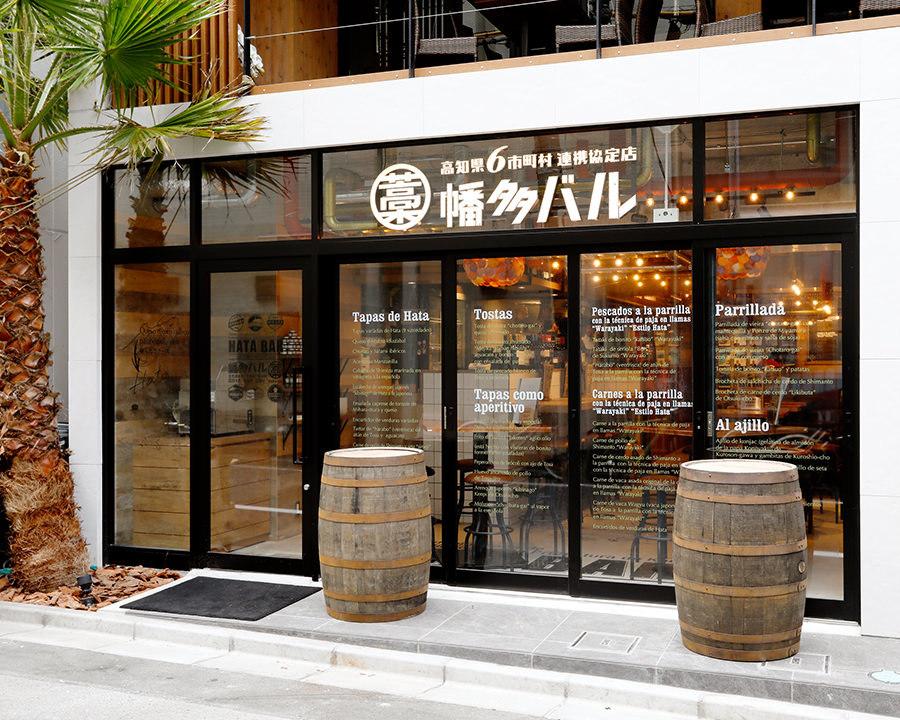 幡多バル 西新宿店画像1