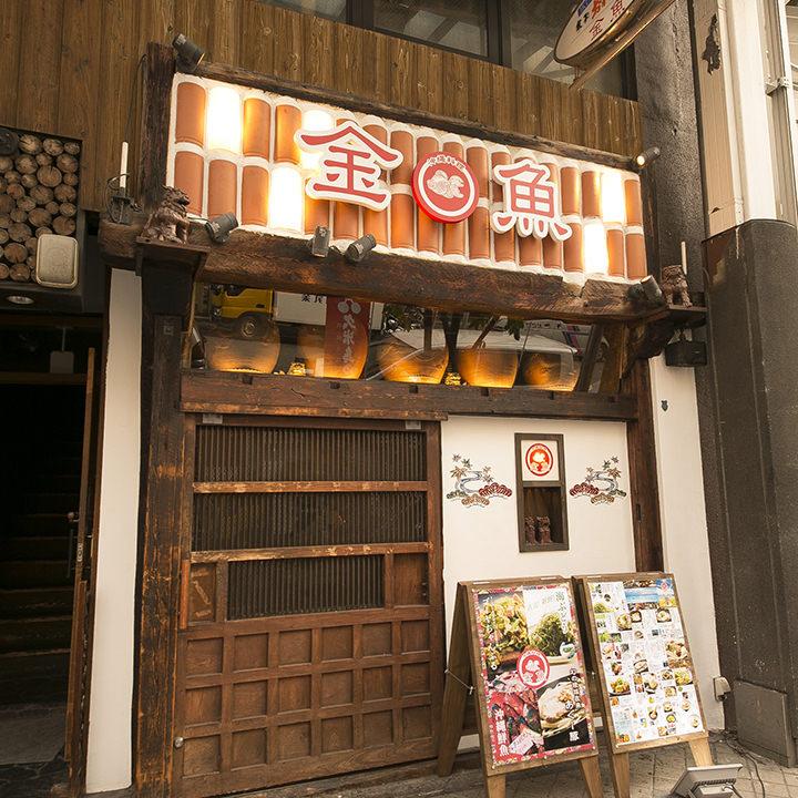 沖縄料理 金魚 三宮本店画像1