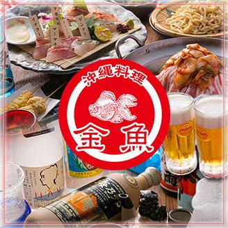 沖縄料理 金魚 三宮本店