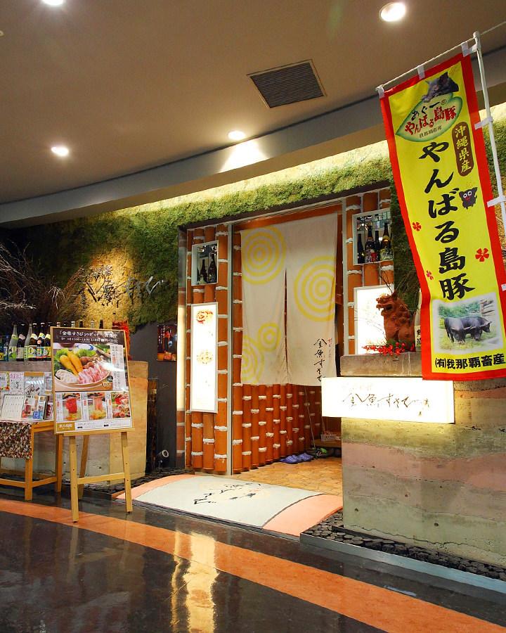 金魚すさび 大阪京橋店画像1