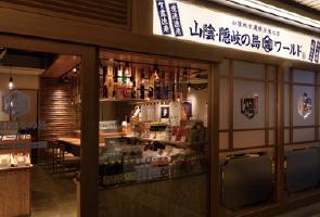 山陰・隠岐の島ワールド 雲井通本店画像3