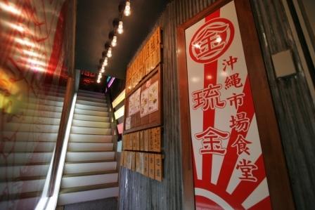 沖縄市場食堂 琉金 三宮高架下酒場画像1