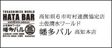 幡多バル 高知本店
