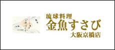 金魚すさび 大阪京橋店