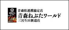 青森ねぶたワールド 三宮生田新道店