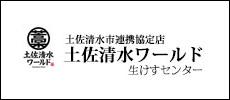 土佐清水ワールド 三宮生けすセンター