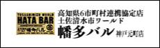 土佐清水ワールド 幡多バル 神戸元町店