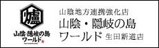 山陰・隠岐の島ワールド 生田新道店