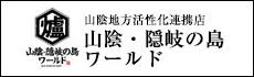 山陰・隠岐の島ワールド 雲井通本店