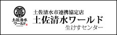 土佐清水ワールド 生けすセンター