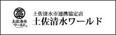 土佐清水ワールド 雲井通本店