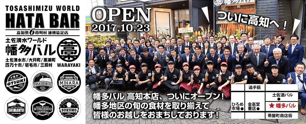 幡多バル高知本店 2017年10月23日 グランドオープン