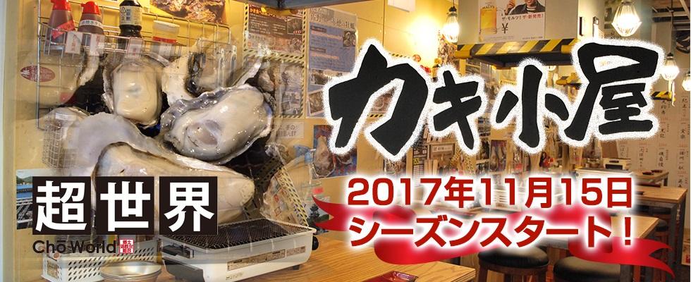 カキ小屋 2017年11月15日 グランドオープン